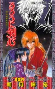 Rurouni Kenshin manga 18