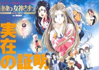 Oh my Goddess OVA mook