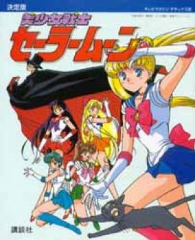 Pretty soldier Sailor Moon TV DLX Series