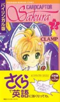 Cardcaptor Sakura 2 Bilingual edition