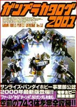 Gundam models perfect catalog version 3.0