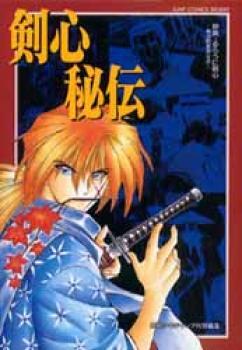 Rurouni Kenshin Hiden