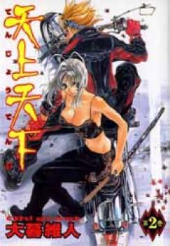 Tenjo tenge manga 02