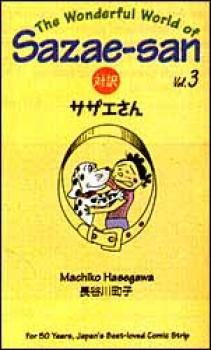Sazae san bilingual edition 3