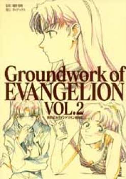 Groundwork of Evangelion vol 02
