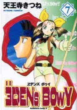 Edens bowy manga 7