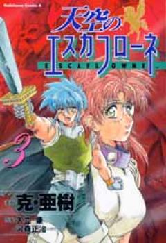 Escaflowne manga 3