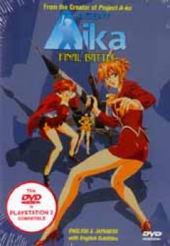 Agent Aika Final battle DVD