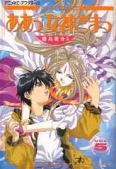 Ah my Goddess OAV anime comic 5 For the love of a goddess