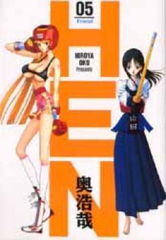 Hen manga 05 Friend