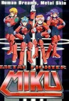 Metal fighter Miku DVD
