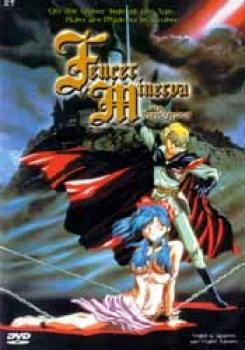 Fencer of Minerva The emergence DVD
