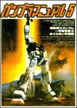 Gundam models manual 5