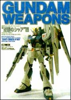 Gundam weapons master grade chars counter attack special edition