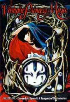 Vampire princess Miyu vol 1 DVD