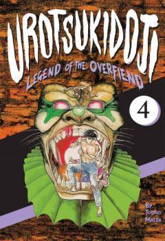 Urotsukidoji Legend of the overfiend vol 04 GN Hentai Manga
