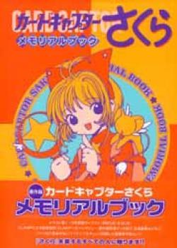 Cardcaptor Sakura Memorial book
