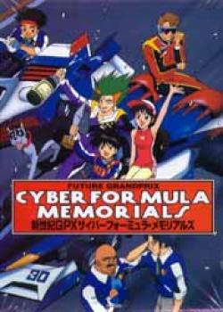Future grandprix cyberformula memorial SC set