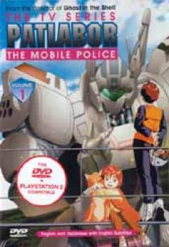 Mobile police patlabor TV series vol 1 DVD