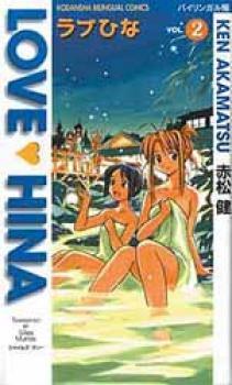 Love Hina bilingual edition vol 2