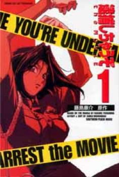You are under arrest the movie 1