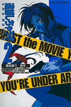 You are under arrest the movie 2