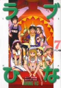 Love Hina anime comic 07