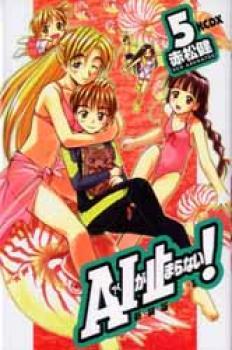Ai ga Tomaranai manga 5
