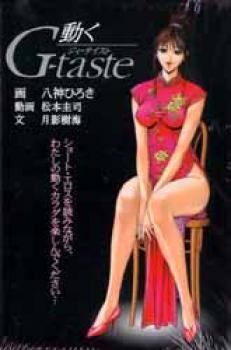 G-taste mini book 2