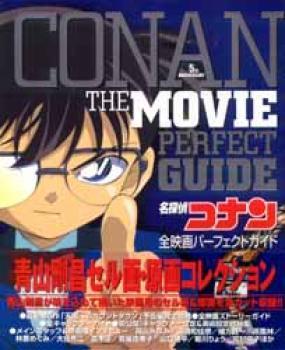 Detective Conan Movie perfect guide SC