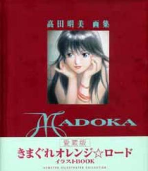 Madoka illus by Akemi Takada HC
