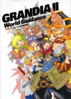 Grandia II world guidance SC