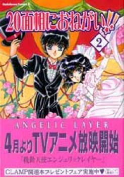 20 Menso ni onegai manga 2