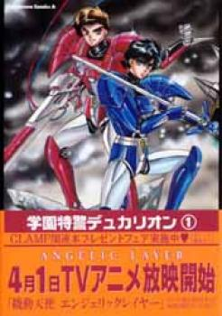Duklyon manga 1