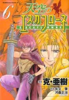 Escaflowne manga 6