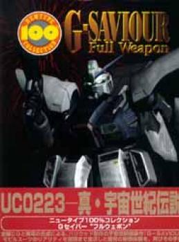 Gundam saviour full weapon Newtype collection SC