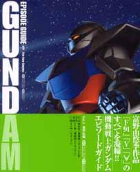 Gundam episode guide 5 New century SC