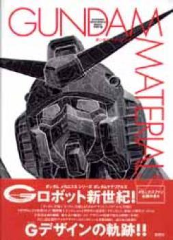 Gundam materials SC