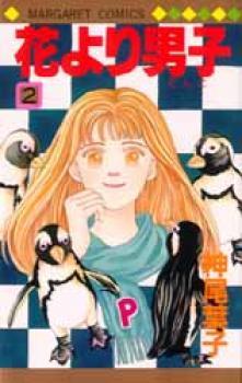 Hana yori dango manga 02