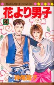Hana yori dango manga 04