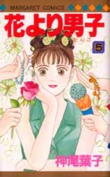 Hana yori dango manga 05