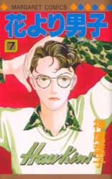 Hana yori dango manga 07