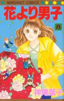 Hana yori dango manga 08