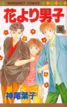 Hana yori dango manga 16