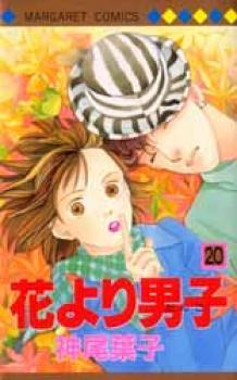 Hana yori dango manga 20