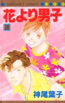 Hana yori dango manga 26