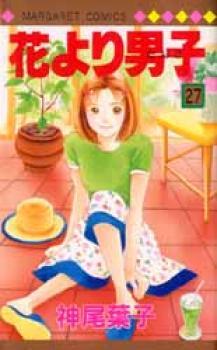 Hana yori dango manga 27