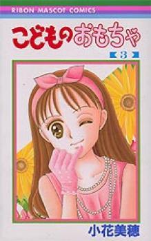Kodomo no omocha manga 3