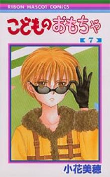 Kodomo no omocha manga 7