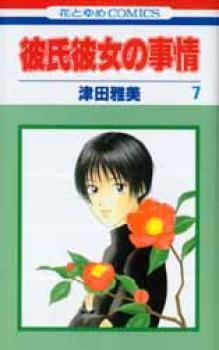 Kareshi Kanojo No Jijou manga 07